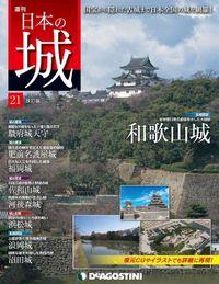 日本の城 改訂版 第21号