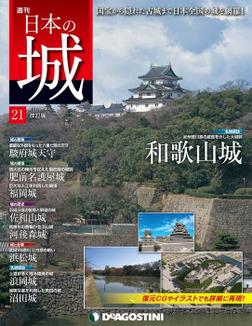 日本の城 改訂版 第21号-電子書籍