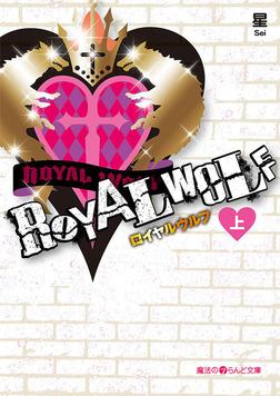 ROYAL WOLF[上]-電子書籍