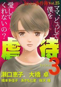 女たちの事件簿Vol.25~虐待3~