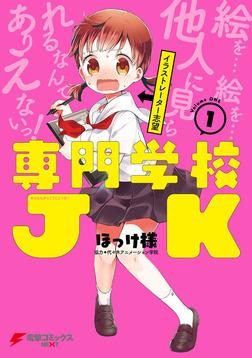 専門学校JK(1)-電子書籍