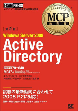 MCP教科書 Windows Server 2008 Active Directory(試験番号:70-640)第2版-電子書籍