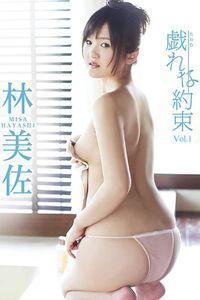 戯れな約束 Vol.1 / 林美佐