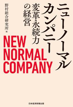 ニューノーマルカンパニー 変革永続力の経営-電子書籍