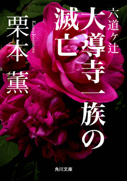 六道ヶ辻 大導寺一族の滅亡-電子書籍
