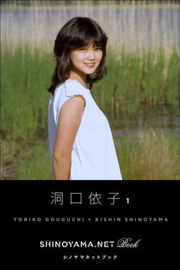 洞口依子1 [SHINOYAMA.NET Book]-電子書籍