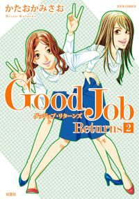 Good Job Returns : 2