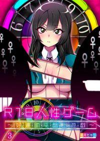 R18人性ゲーム~好・運・助・平・盤・上・遊・戯~3