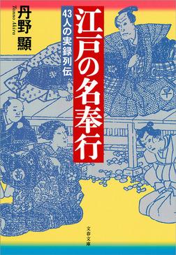 江戸の名奉行 43人の実録列伝-電子書籍