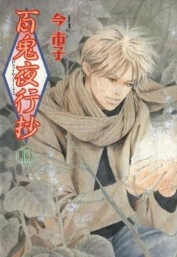 百鬼夜行抄 10巻-電子書籍