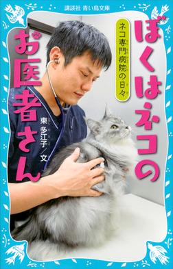 ぼくはネコのお医者さん ネコ専門病院の日々-電子書籍