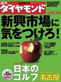 週刊ダイヤモンド 07年5月5日合併号