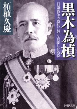 黒木為もと 日露戦争の勝利に最も貢献した名将-電子書籍
