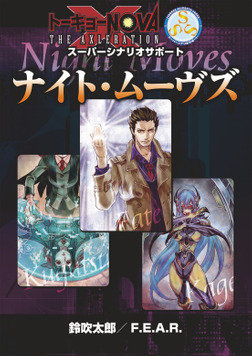 トーキョーN◎VA THE AXLERATION スーパーシナリオサポート VOL.1 ナイト・ムーヴズ-電子書籍