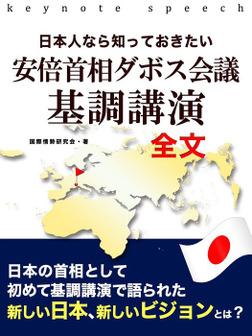 日本人なら知っておきたい 安倍首相 ダボス会議基調講演全文-電子書籍