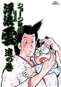 浮浪雲(はぐれぐも)(23)