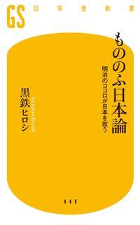 もののふ日本論 明治のココロが日本を救う(幻冬舎新書)