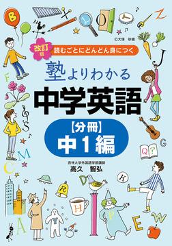 改訂版 塾よりわかる中学英語 【分冊】中1編-電子書籍