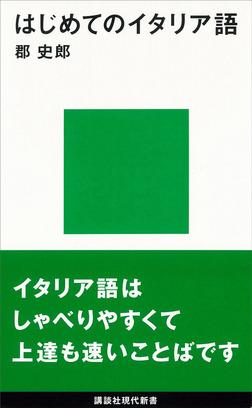 はじめてのイタリア語-電子書籍