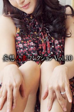 妄想人妻コレクションVol.10-電子書籍