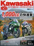 Kawasaki【カワサキバイクマガジン】2021年01月号