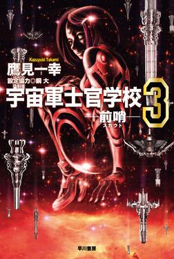 宇宙軍士官学校―前哨―3-電子書籍