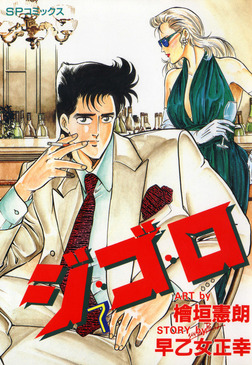 ジ・ゴ・ロ (7)-電子書籍