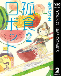 孤食ロボット 2-電子書籍