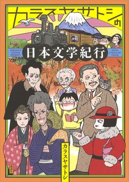 カラスヤサトシの日本文学紀行-電子書籍