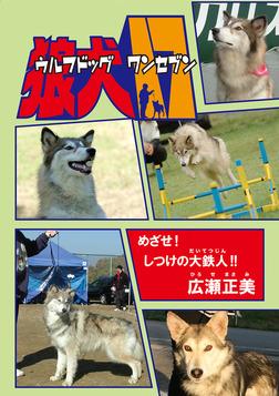 狼犬17-電子書籍
