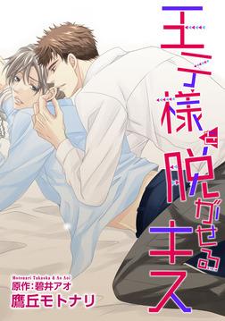 王子様を脱がせるキス KISS.1-電子書籍
