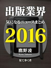 出版業界気になるニュースまとめ2016