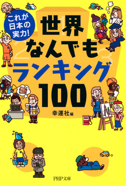 これが日本の実力! 世界なんでもランキング100-電子書籍