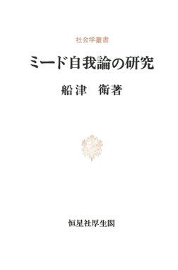 ミード自我論の研究-電子書籍