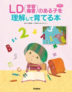 LD(学習障害)のある子を理解して育てる本-電子書籍