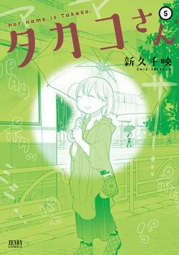 タカコさん 5巻-電子書籍