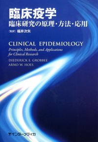 臨床疫学 : 臨床研究の原理・方法・応用