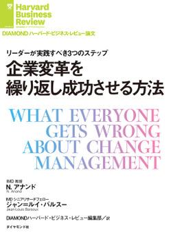 企業変革を繰り返し成功させる方法-電子書籍