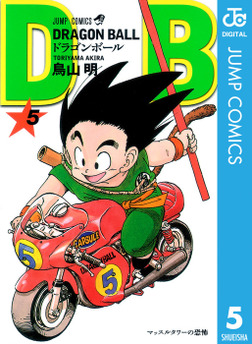 DRAGON BALL モノクロ版 5-電子書籍