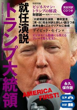 完全対訳 CDつき トランプ大統領就任演説-電子書籍