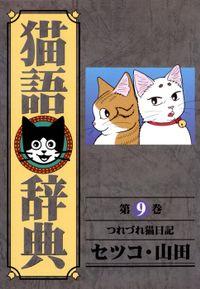 猫語辞典 9巻