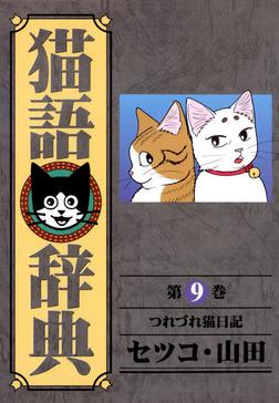 猫語辞典 9巻-電子書籍