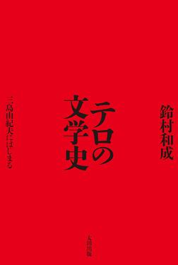 テロの文学史 三島由紀夫にはじまる-電子書籍