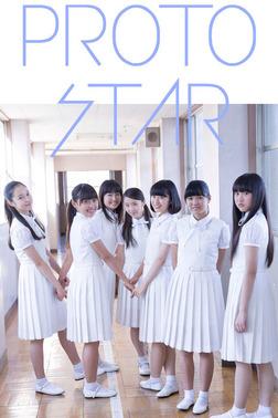 PROTO STAR アイドルネッサンス vol.1-電子書籍