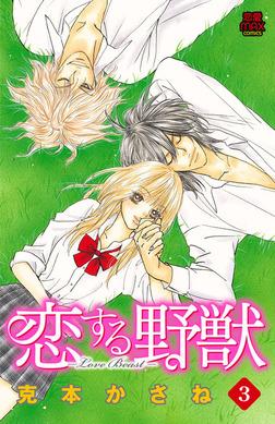 恋する野獣~LoveBeast~ 3-電子書籍