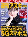 週刊アスキーNo.1313(2020年12月15日発行)
