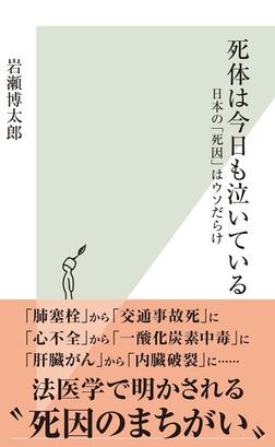 死体は今日も泣いている~日本の「死因」はウソだらけ~-電子書籍