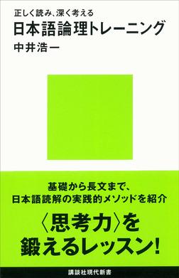 正しく読み、深く考える 日本語論理トレーニング-電子書籍