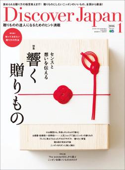 Discover Japan 2016年1月号 Vol.51-電子書籍