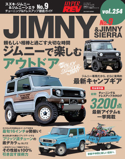 ハイパーレブ Vol.254 スズキ・ジムニー&ジムニーシエラ No.9-電子書籍